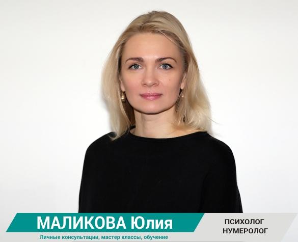 Маликова Юлия