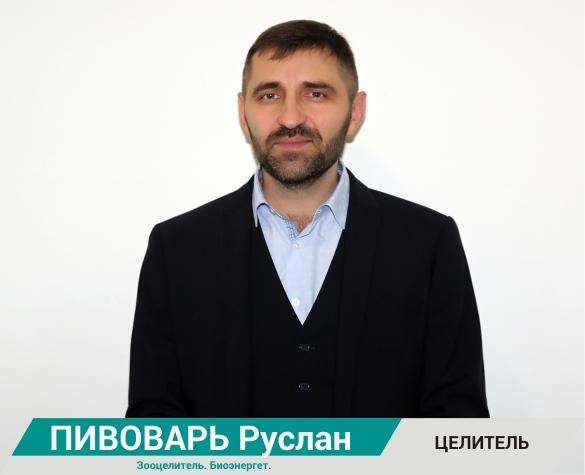 Пивоварь Руслан