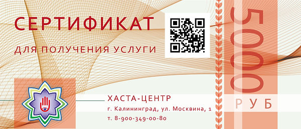 Сертификат с кодом 5000.jpg