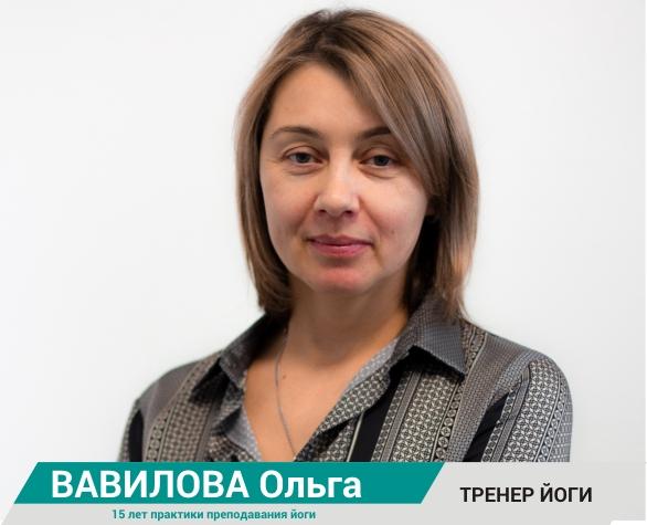 Вавилова Ольга