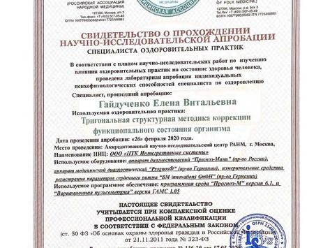 Свидетельство о прохождении научно-исследовательской апробации РАНМ