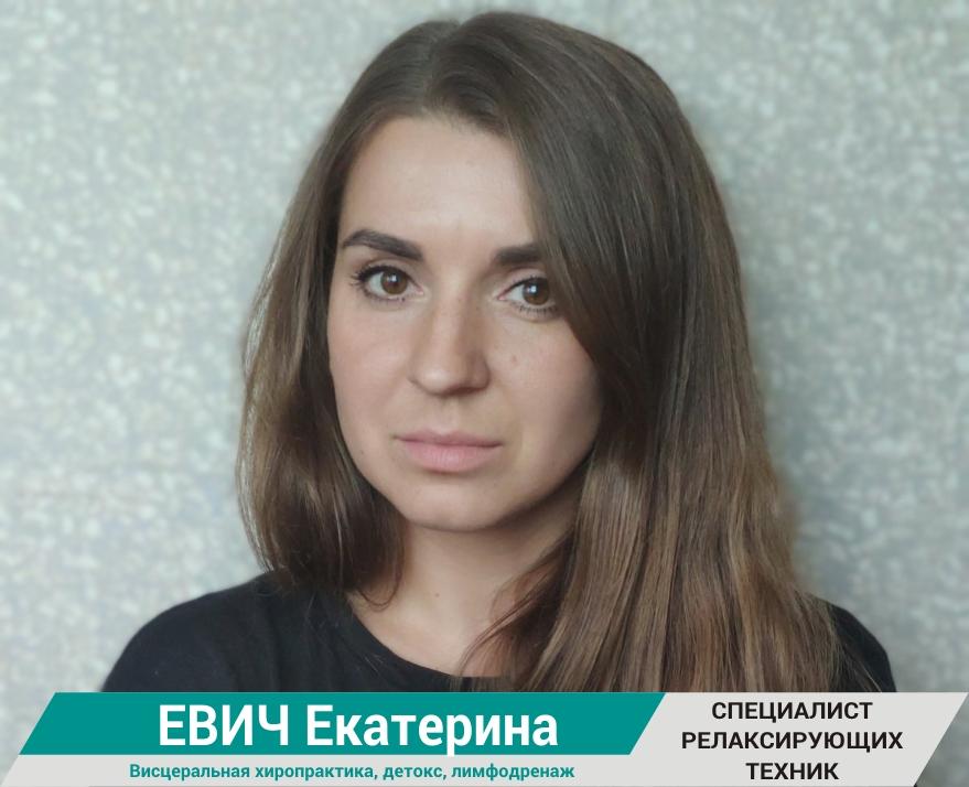 Евич Екатерина