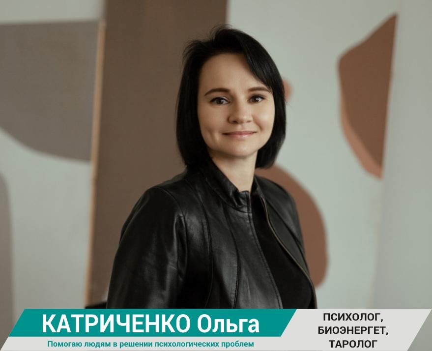 Катриченко Ольга
