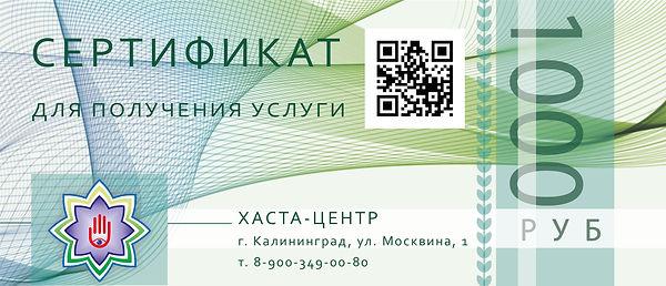 Сертификат с кодом 1000.jpg