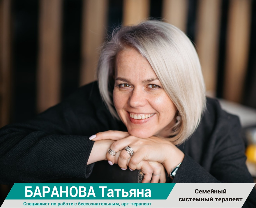 Баранова Татьяна