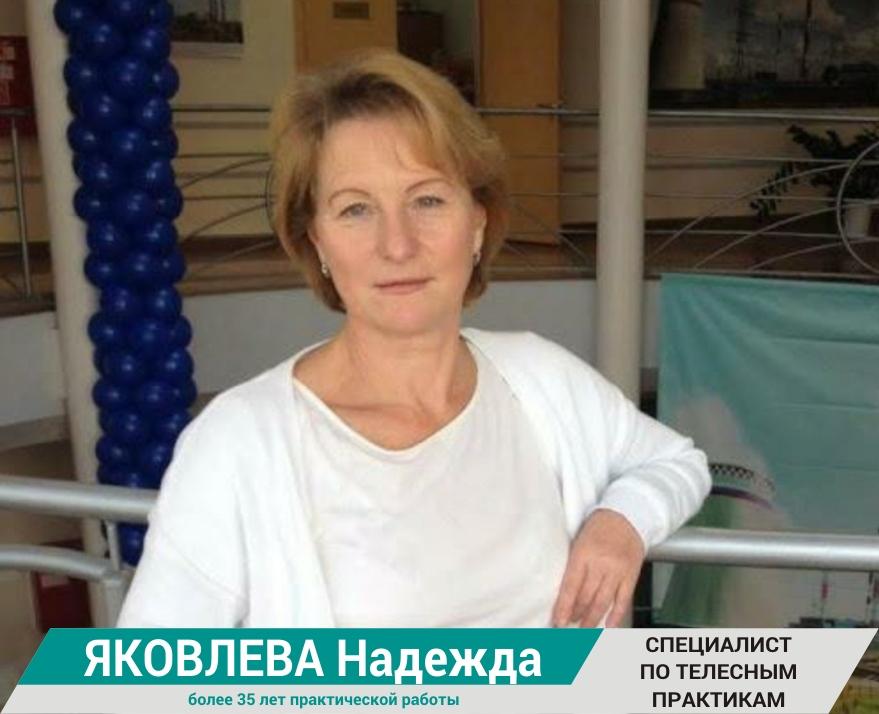 Яковлева Надежда