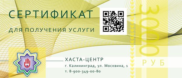 Сертификат с кодом 3000.jpg