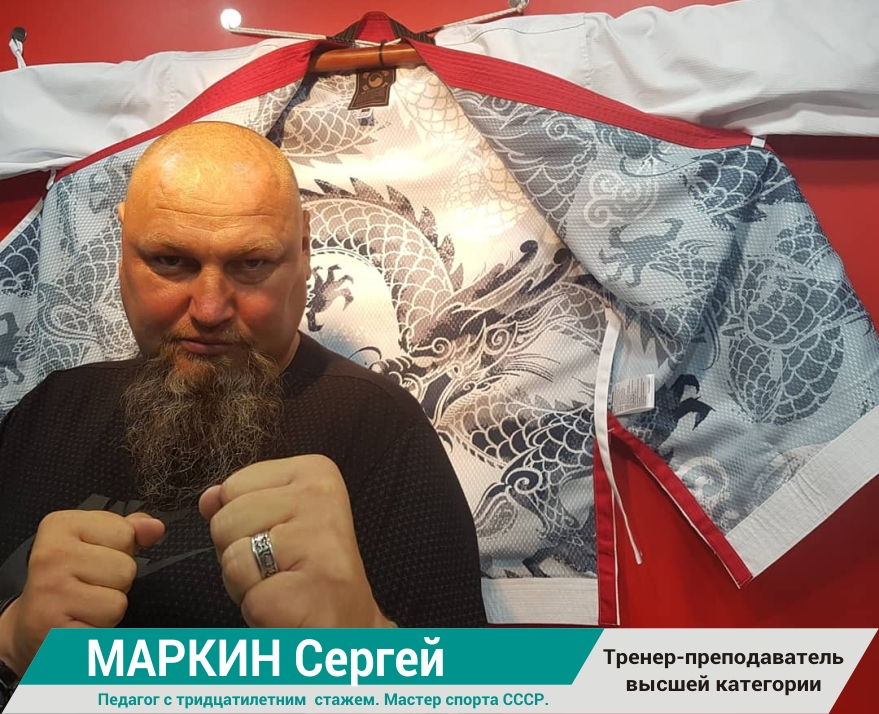 Маркин Сергей