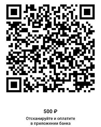 QR-код на 500 на сайт.jpg