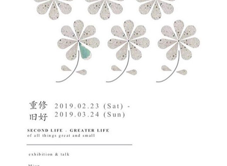 SECOND LIFE GREATER LIFE 重修旧好