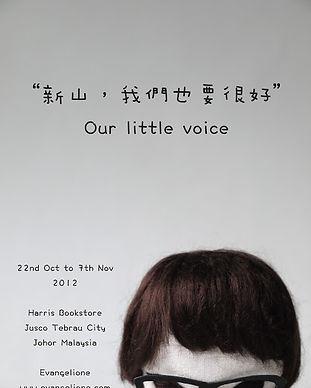 Our Little Voice 新山,我们也要很好。