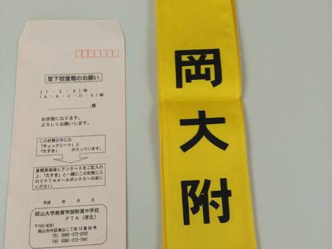 登下校査察の配布物準備(3年生保護者向け)