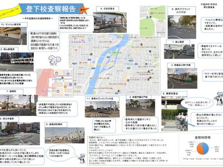 登下校査察(6月5日(月)〜6月16日(金)報告書