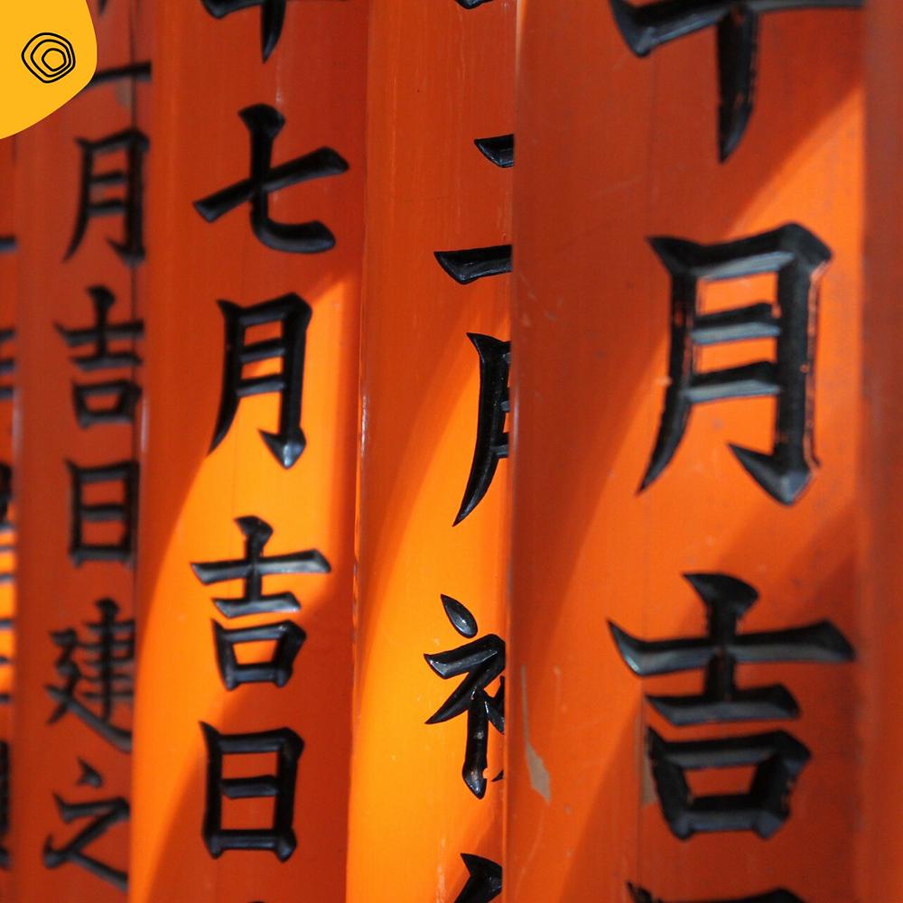 vintag vintage scrittura giapponese