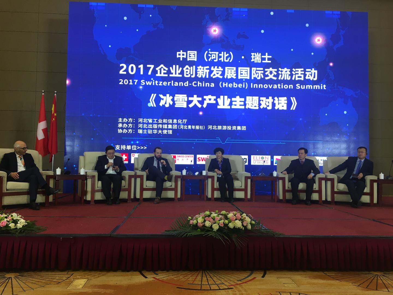 2017 Switzerland-China (Hebei) Innovation Summit
