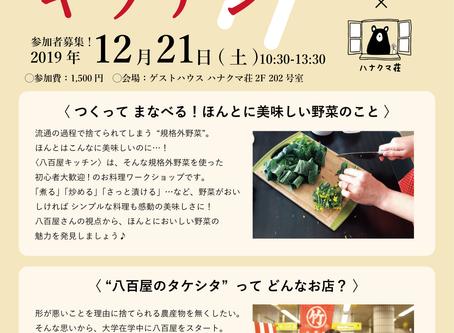 即興野菜料理ワークショップ、八百屋キッチン@ハナクマ荘を開催します!