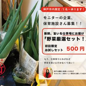 さらば、仕事帰りのお買い物。仕事場に厳選神戸野菜を届けます!【モニター企業・保育施設さん募集中!】