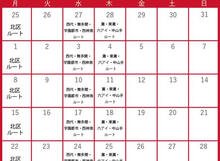 移動販売延長決定!【5/25~6/25】