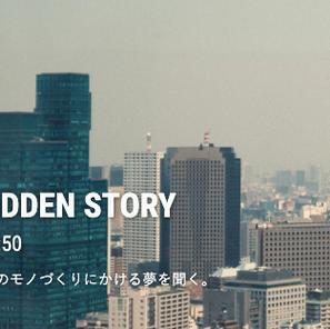 【10/27(金)10:40~】店主竹下のHIDDEN STORYがJ-WAVEにて放送!