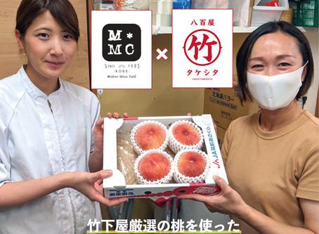 マザームーンカフェにて竹下屋の桃を使ったパスタとケーキの提供開始!