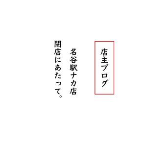 名谷駅ナカ店閉店にあたって。
