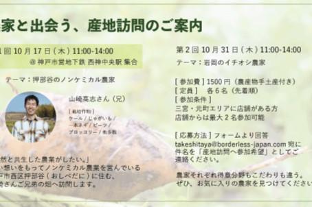 料理人さんをお連れする神戸産地ツアーを開催します!