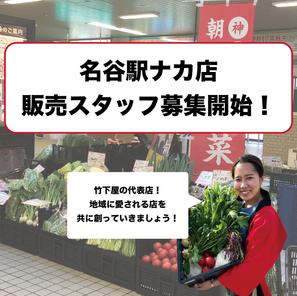 竹下屋の代表店舗 「名谷駅ナカ店」の販売スタッフ募集!【1名】