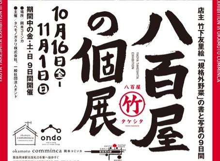 「八百屋の個展」を開催します!〜「規格外野菜」の書と写真の9日間。〜