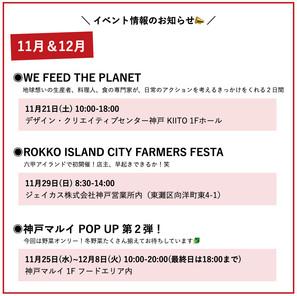 【2020年11・12月】イベント出店情報🥬