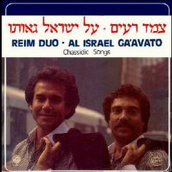 צמד רעים - על ישראל גאוותו