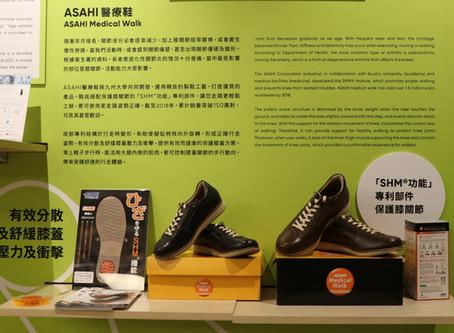 【Futurus解密】助你擺脫腳痛的健康鞋