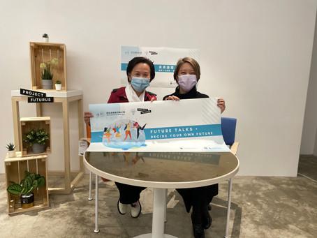 【活動重溫】Project Futurus X 香港大學秀圃老年研究中心 Future Talks 網上論壇