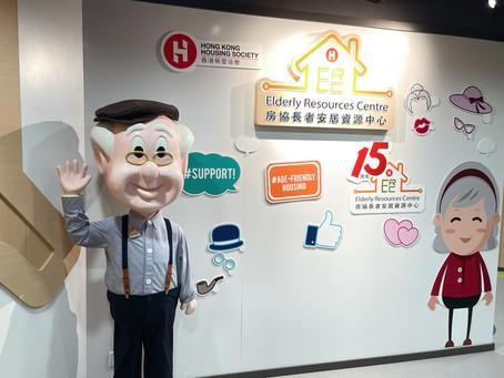【Futurus社區】開箱 新裝修的房協長者安居資源中心