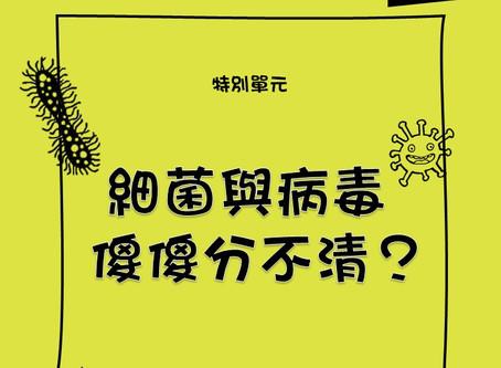 【Futurus抗疫】抗疫入門篇:細菌病毒大不同