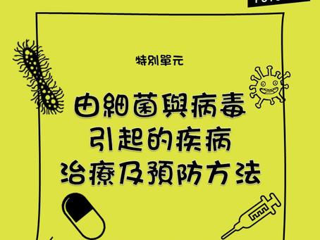 【Futurus抗疫】抗疫第二回:擺脫細菌及病毒 ‧ 治療及預防篇