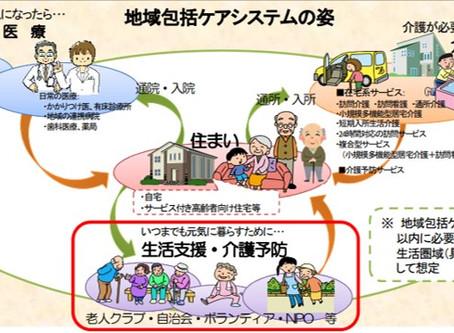 【Futurus帶你遊世界:日本安老系列 】東洋防老法——介護保險制度