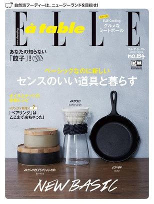【ELLE à table】 3月号に掲載いただきました。味の三重奏「トリプリング」とは?