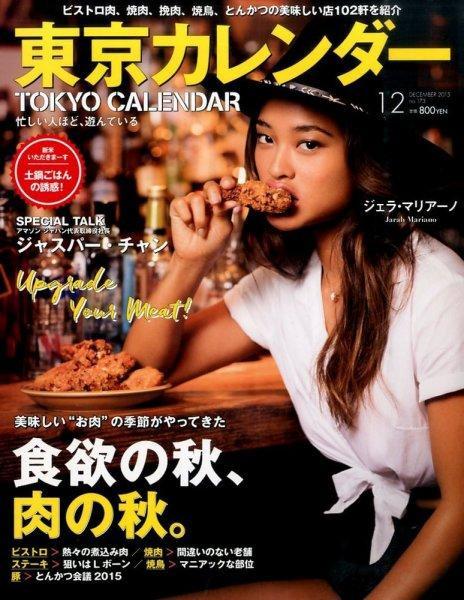 【東京カレンダー】12月号に掲載いただきました。