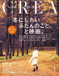 【CREA】 2016年 1月号に掲載いただきました。