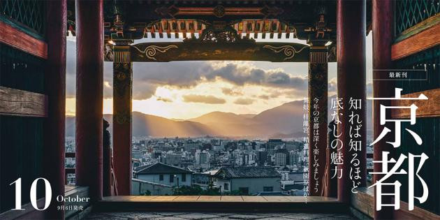 【Discover Japan】10月号に掲載頂きました!