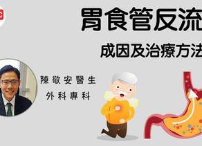 【胃食管反流病】 成因及治療方法