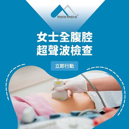 女士全腹腔超聲波檢查