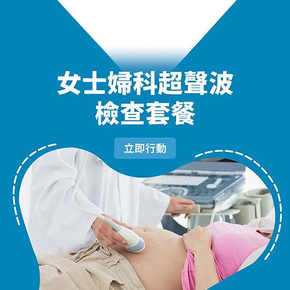 婦科超聲波檢查計劃