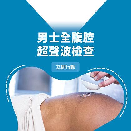 男士全腹腔超聲波檢查