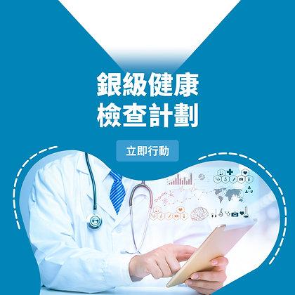 銀級健康檢查計劃