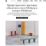 Elle Decoration Rusland (online) - janua