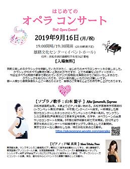 Flier-Opera Concert (09162019).PNG