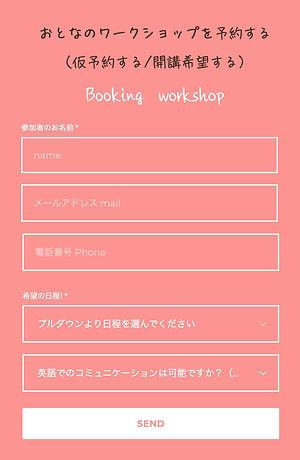 お申し込みフォーム.jpg