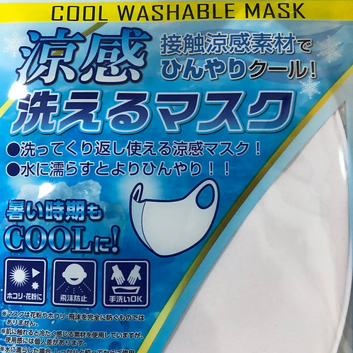 【cool mask / white】涼感マスク 男女兼用
