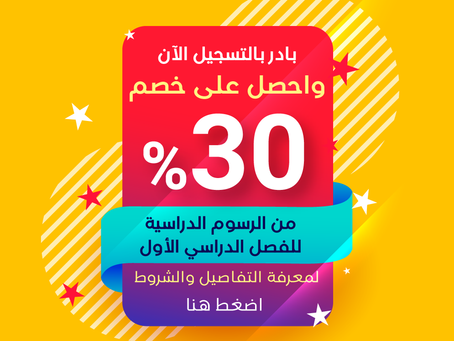 خصم 30% بدلاً من 20% على مصروفات الفصل الدراسي الأول
